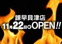 諫早貝津店11月22日(金)オープン!