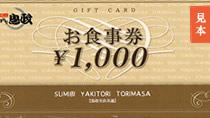 鳥政 お食事券発売中(^^)