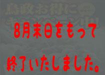 キャンペーン 終了のお知らせ